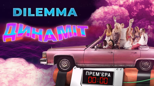 DILEMMA – Динаміт | Official Video